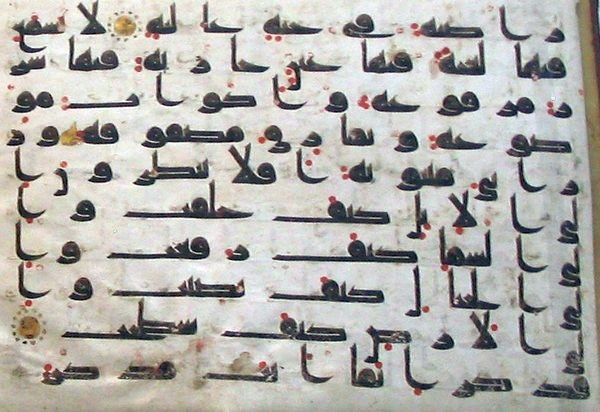 tehran_mus_islamic_art_quran1