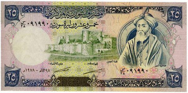 saladin_bankbiljet