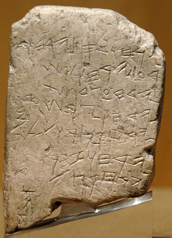De Gezer-kalender (Archeologisch Museum, Istanbul)